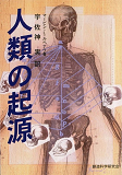 Japanese - Bones of Contention (Lubenow)